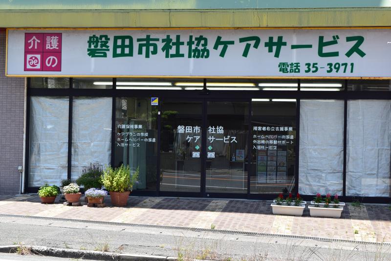 磐田市社協ケアサービス事業所写真