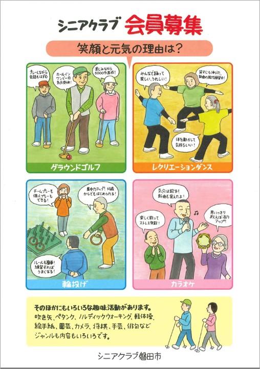 シニアクラブ磐田市会員募集チラシ