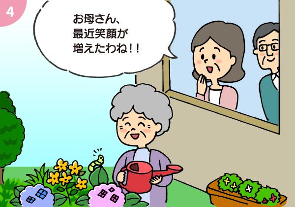 4コマ漫画-4