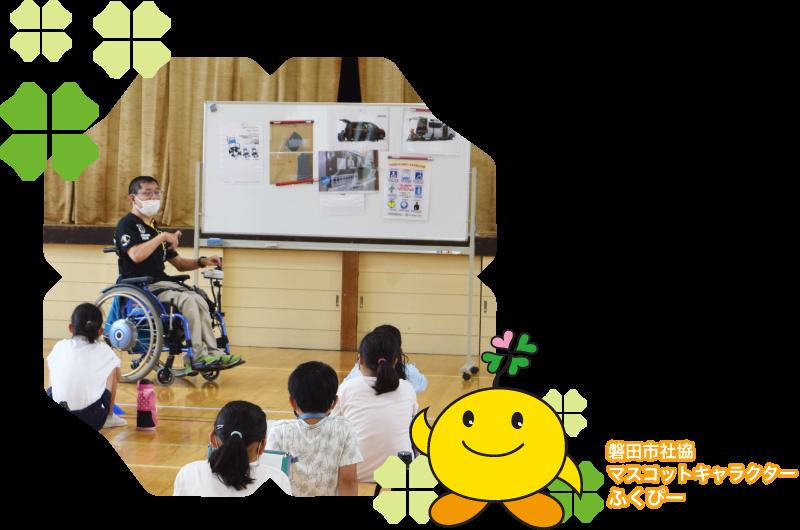 磐田市社会福祉協議会マスコットキャラクターふくぴー