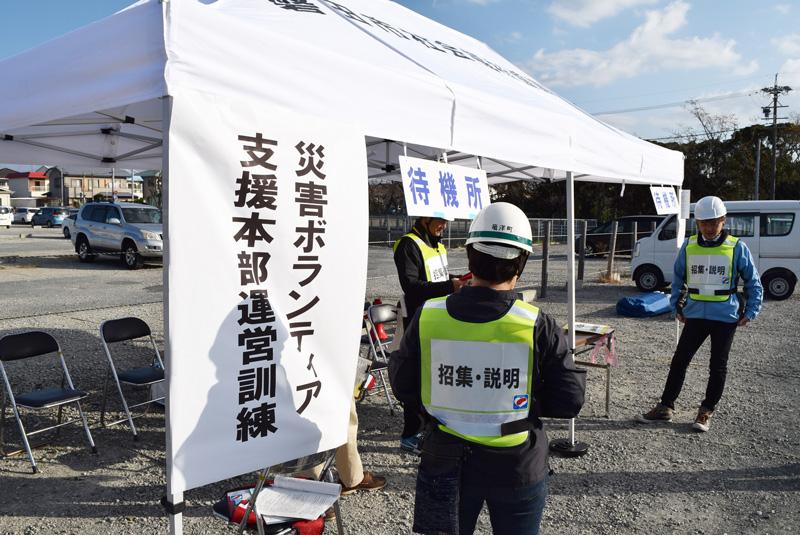 災害ボランティア支援本部運営訓練の写真