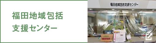 福田地域包括支援センター