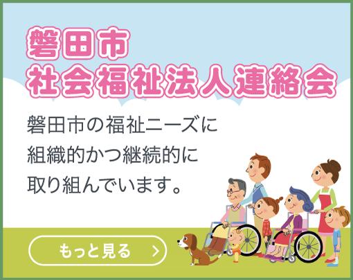 磐田市社会福祉法人連絡会